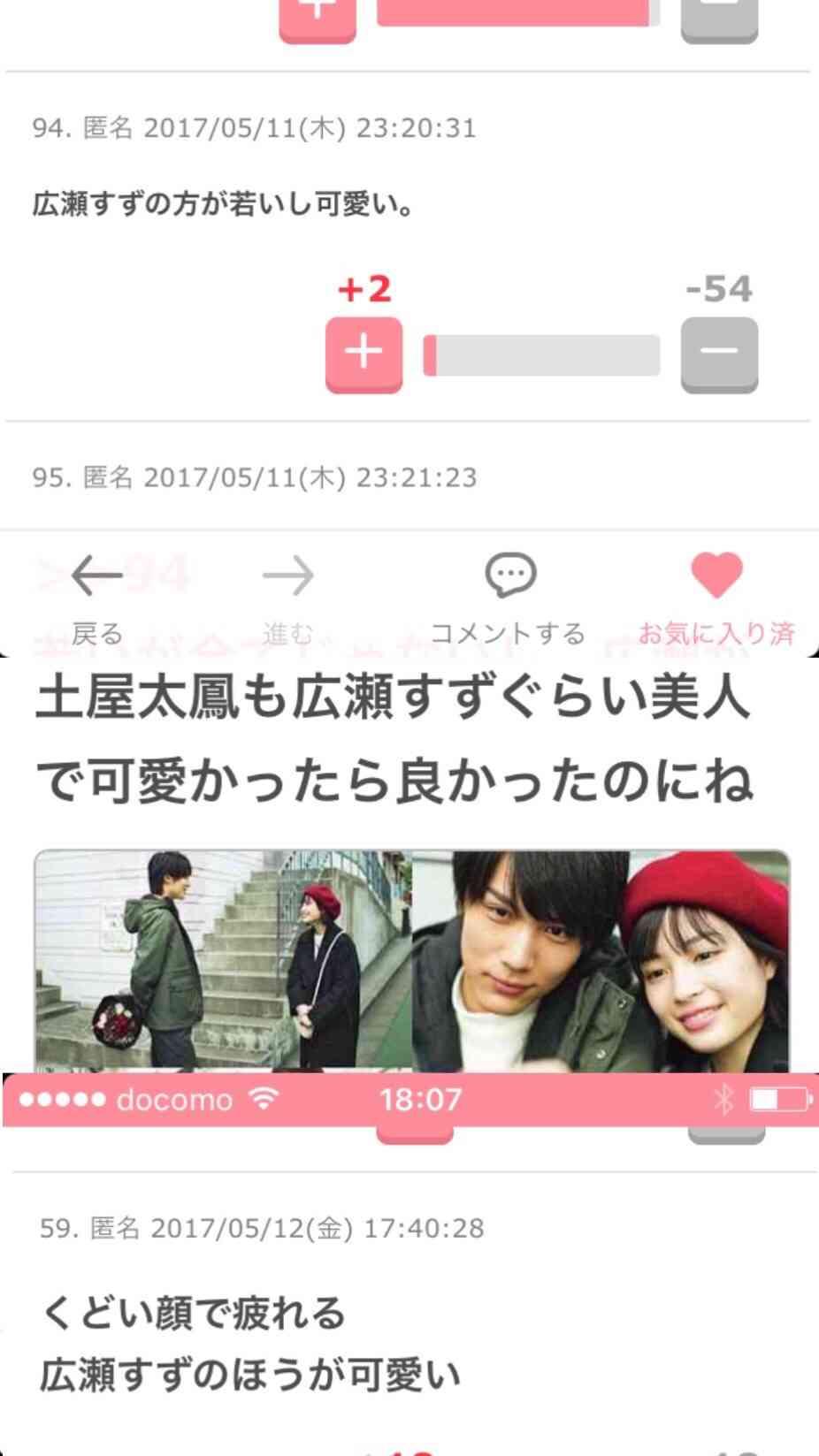 """橋本環奈、""""驚き顔""""の撮影に苦戦「難しい」"""