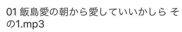 飯島愛さんを懐かしむトピ