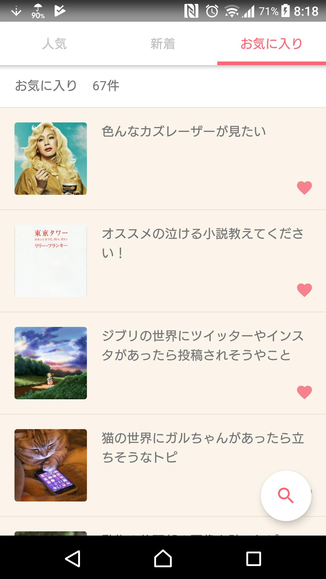 がるちゃんブックマーク★