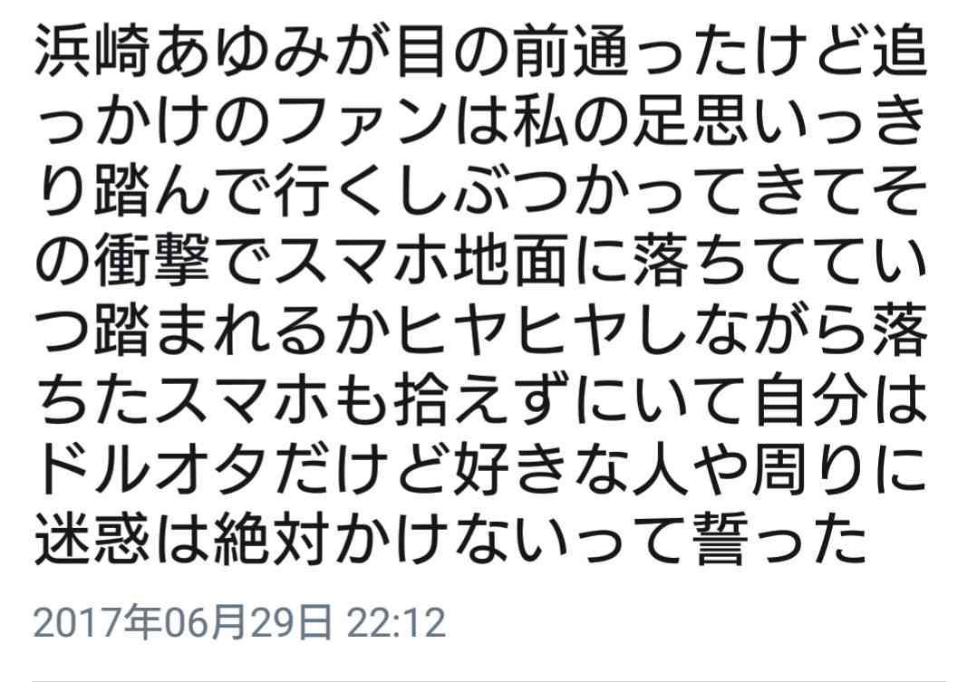 浜崎あゆみは旅上手?「新幹線の席の取り方がスゴイ」と評判になっていた!