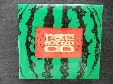 初めて買ったCDを現在の年齢と共に紹介するトピ♪