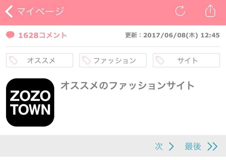 「ZOZOTOWN」の当日配送を停止、スタートトゥデイが公表