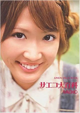 女性向けメディア「4MEEE」がマガジンに 創刊号表紙に紗栄子を起用