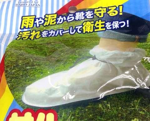 """""""靴用のレインコート""""に注目集まる"""