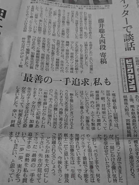 藤井四段が最多タイ28連勝!30年ぶり、無敗のまま快挙達成