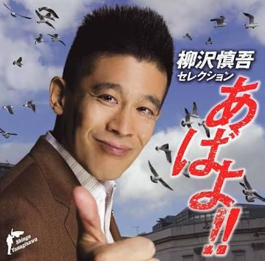 成田凌が「母親がねるとんに出演していた」と『とんねるずのみなさんのおかげでした』で告白