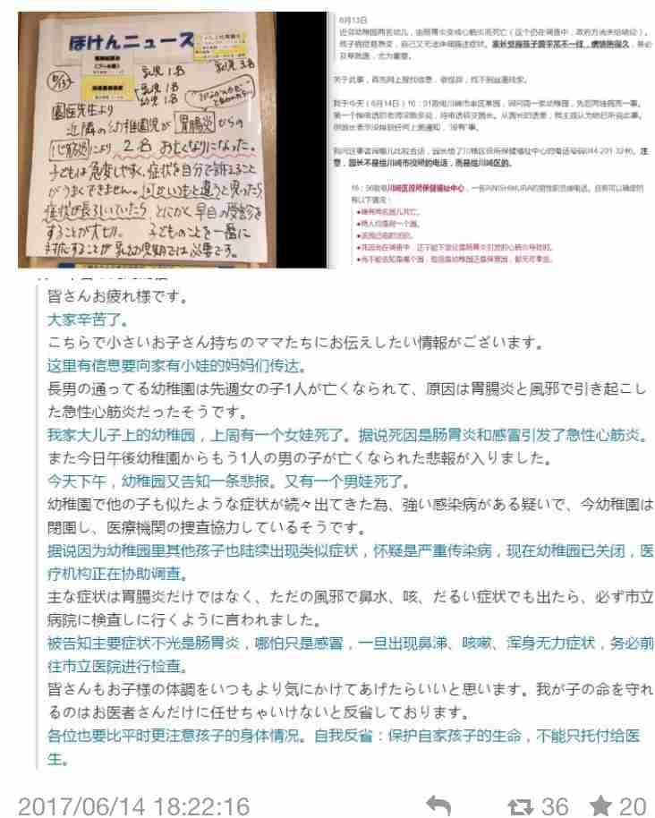 同じ幼稚園の園児2人死亡 感染症の疑いも 川崎