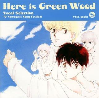 「ここはグリーン・ウッド」を語ろう