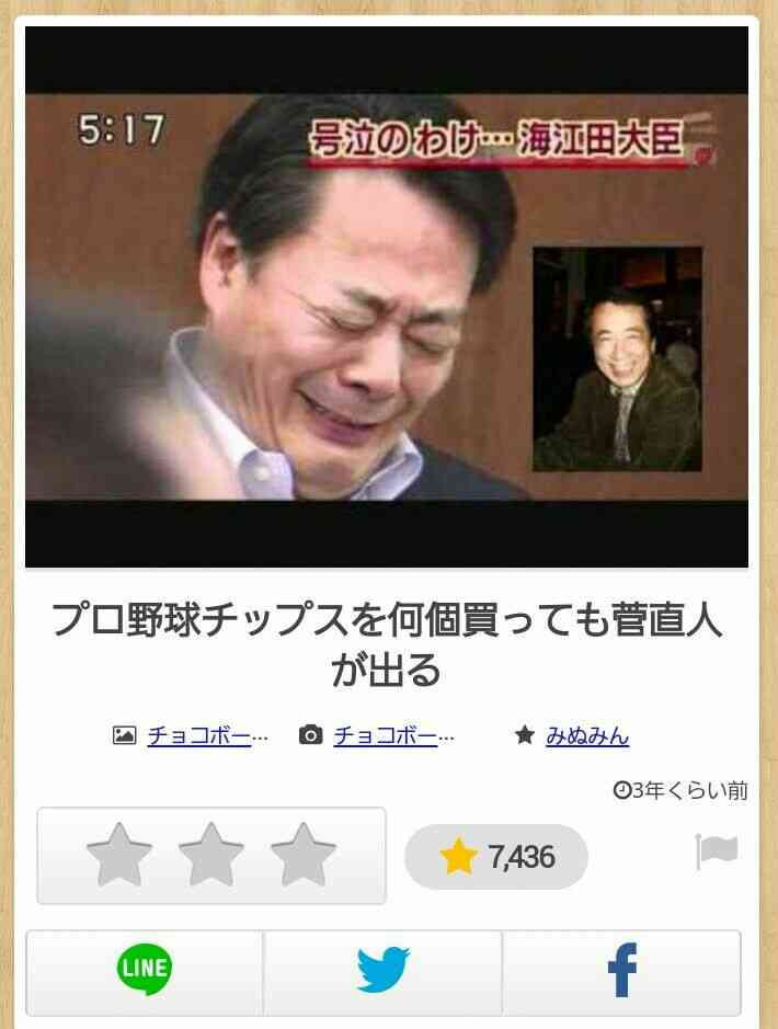 笑った画像を貼って、笑いのツボが似てる人を探そう