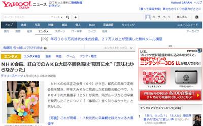 大島優子、インスタ動画を謝罪「不適切なコメントをして申し訳ございません」