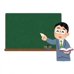 学校で面白かった先生のエピソード