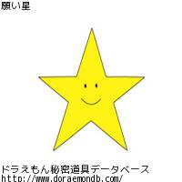 願いを書き込めば叶うトピ☆