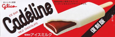子供の頃よく食べてたアイス