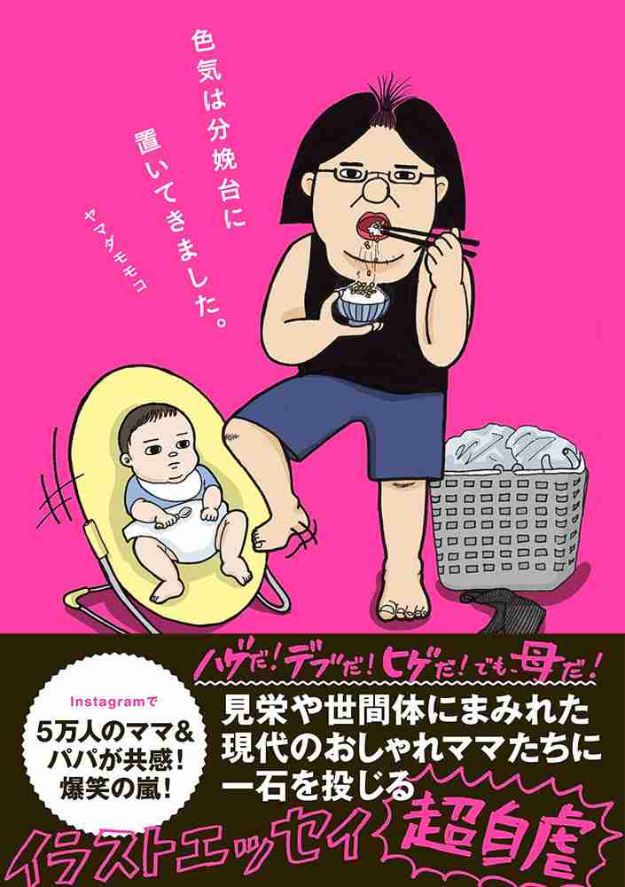 0歳児の母が語るトピPart12
