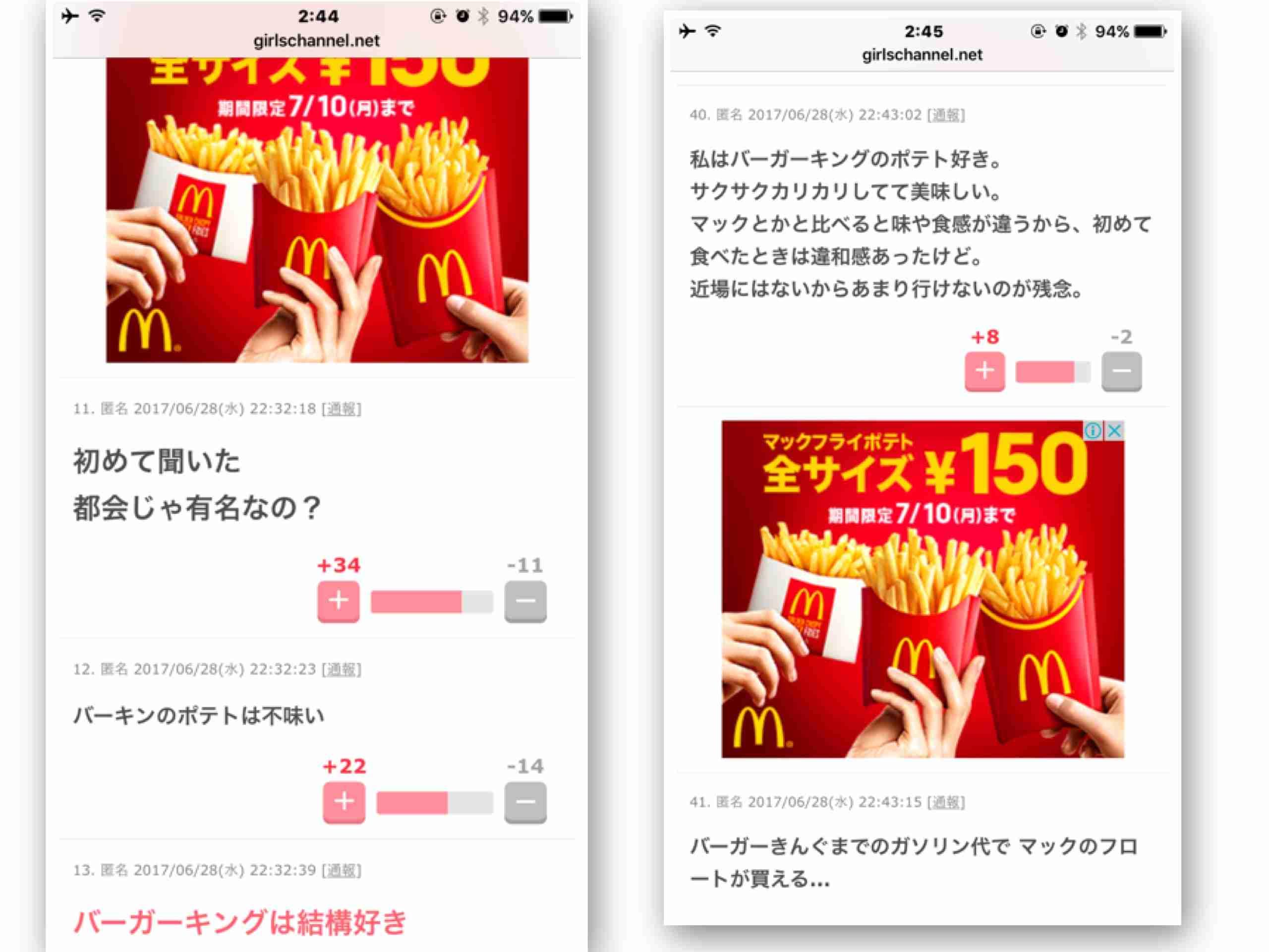 バーガーキングでナゲット200円&サンデー・フロート100円セール、またも「マック滅ぼす気」と話題に