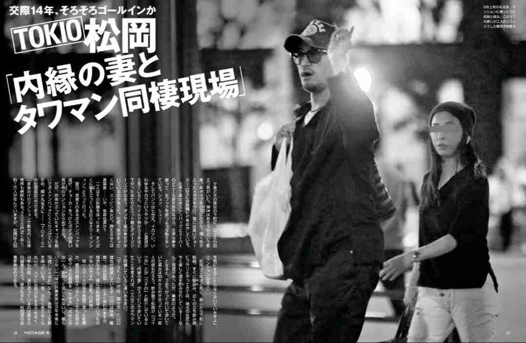 """同棲発覚のTOKIO・松岡昌宏 14年間の交際で、もはや""""内縁の妻""""とも呼べる関係"""