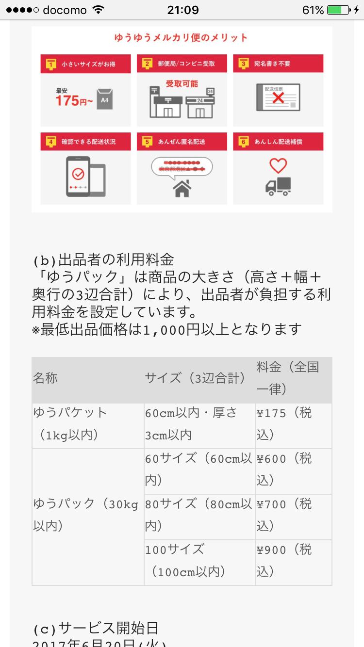 日本郵便、フリマ配送を簡単・割安に 「メルカリ」「ヤフオク!」などと新サービス