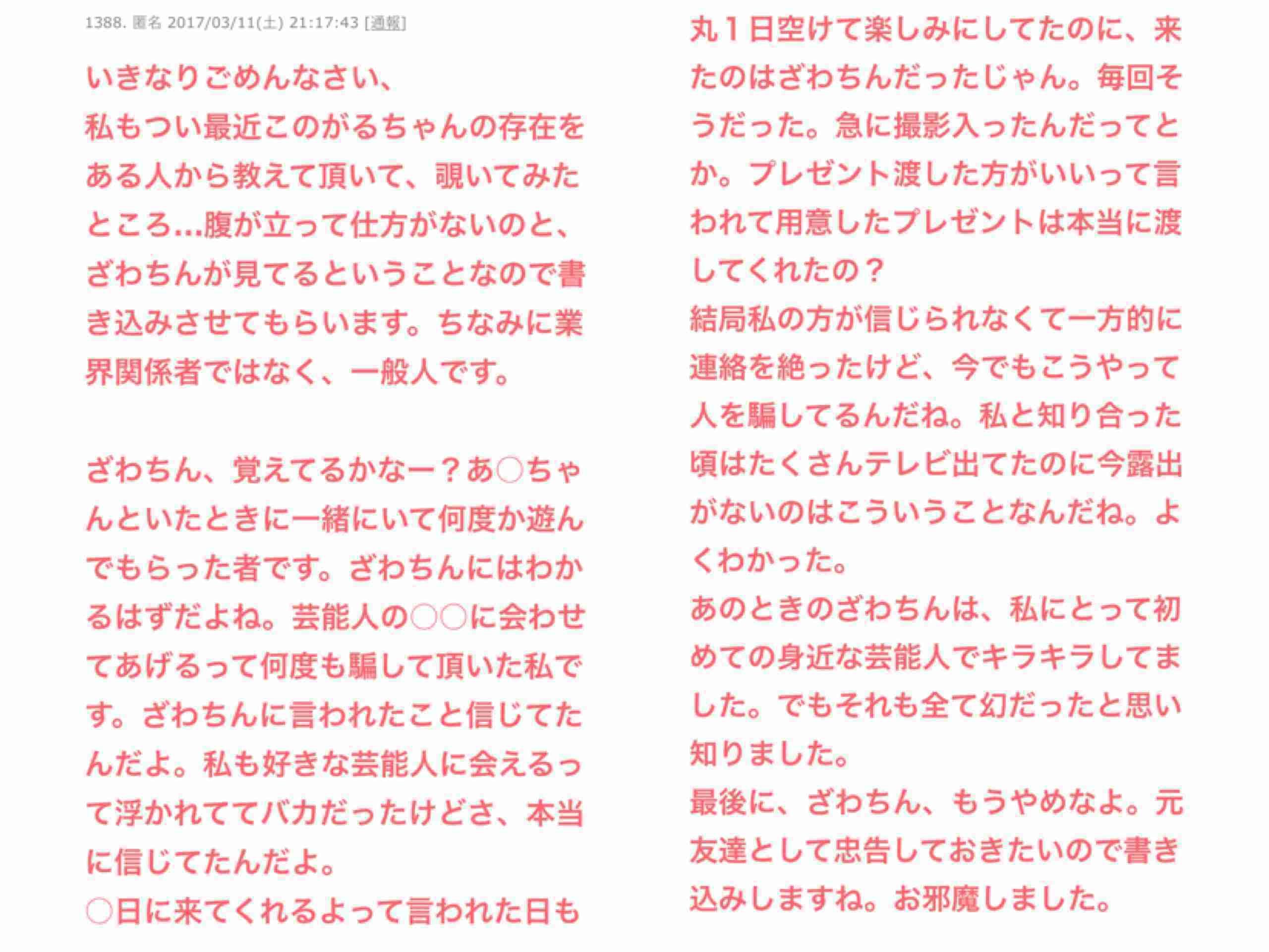 """ざわちん、ダレノガレ明美の新居で""""マグロ解体ショー"""" スレンダー美脚に反響"""