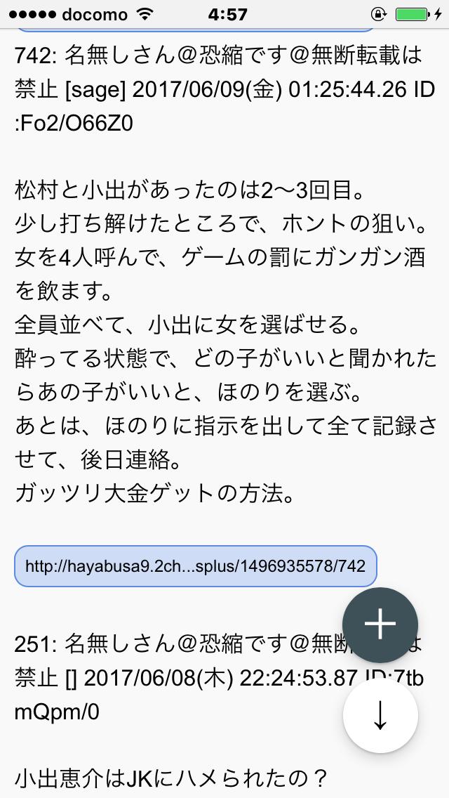 小出恵介、所属事務所が新たな発表「本件は刑事事件に係る事案を含んでいる」