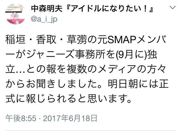 香取慎吾MC「スマステ」存続願う声が番組HPに殺到 一部で9月終了報道