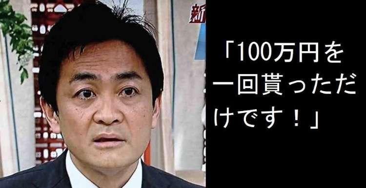 【文春】下村博文元文科相、加計学園から200万円違法献金の疑い