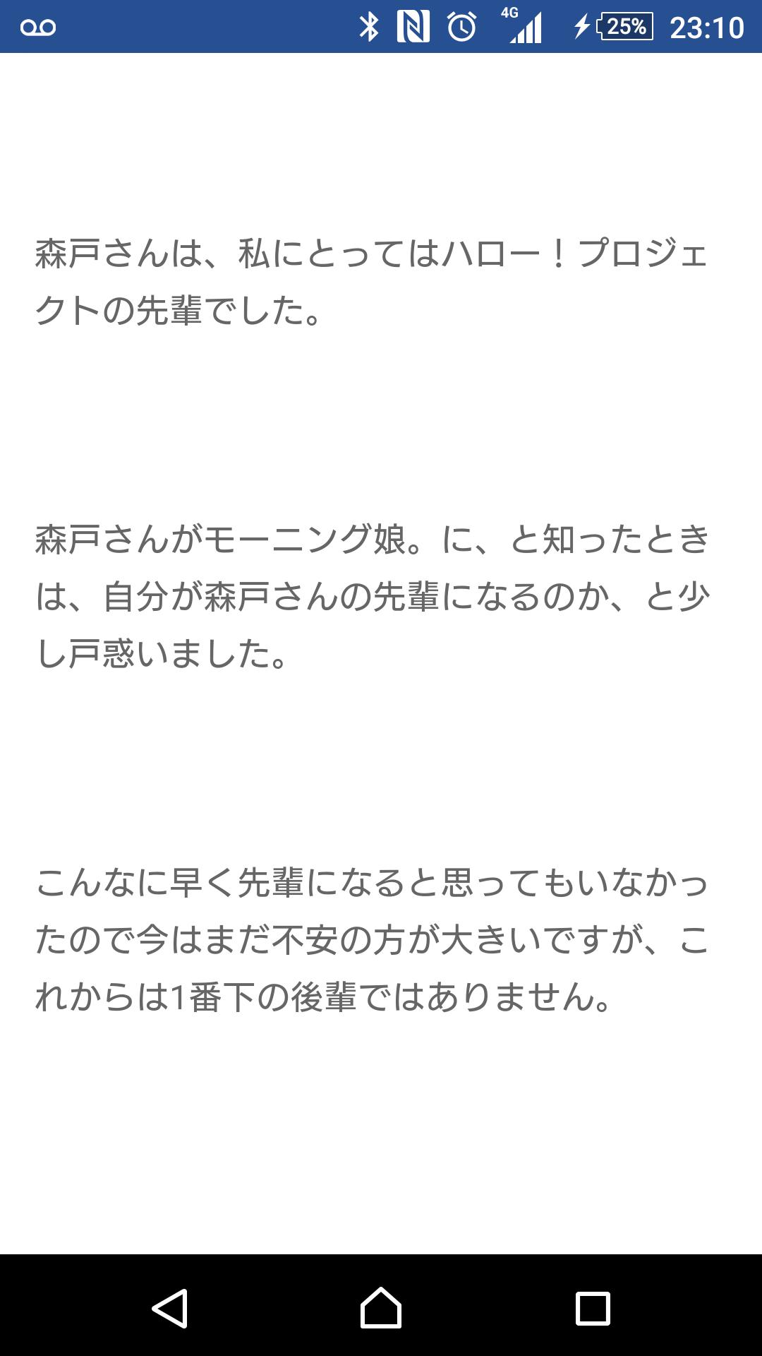 ハロプロ新体制発表!森戸知沙希がモー娘兼任 新グループも7月お披露目