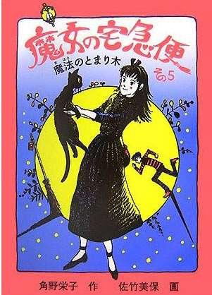『魔女の宅急便』キキが17歳女子校生に とんぼとの