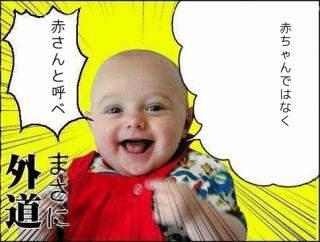子供の最初の言葉はなんでしたか?