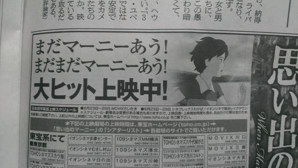 【実況&感想】金曜ロードショー 『思い出のマーニー』