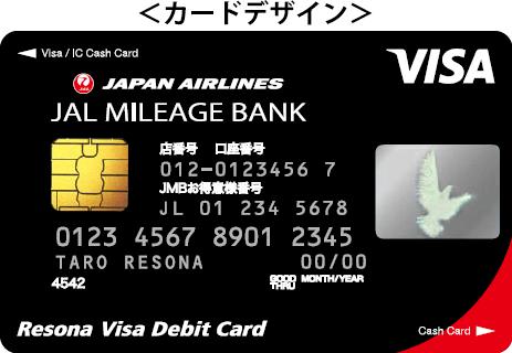デビットカードのおすすめ