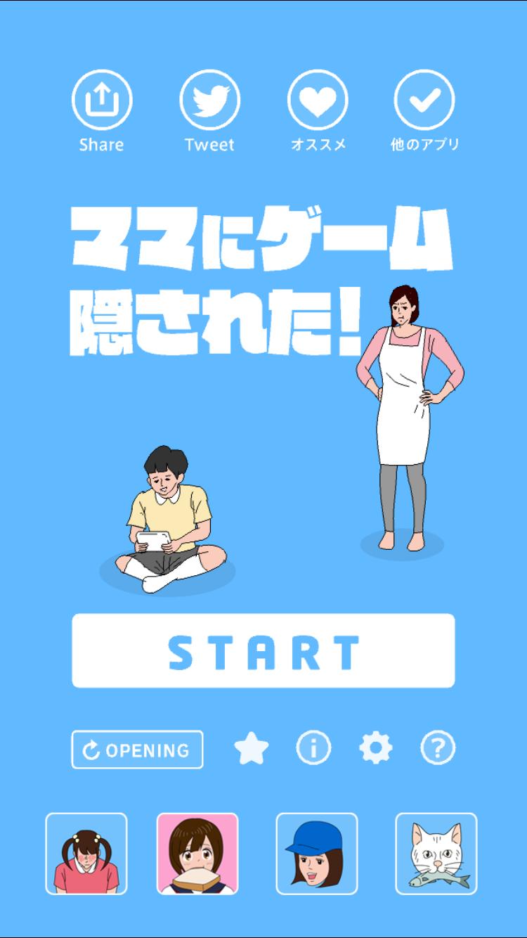 ヒマな時にサクッとできるゲームアプリ