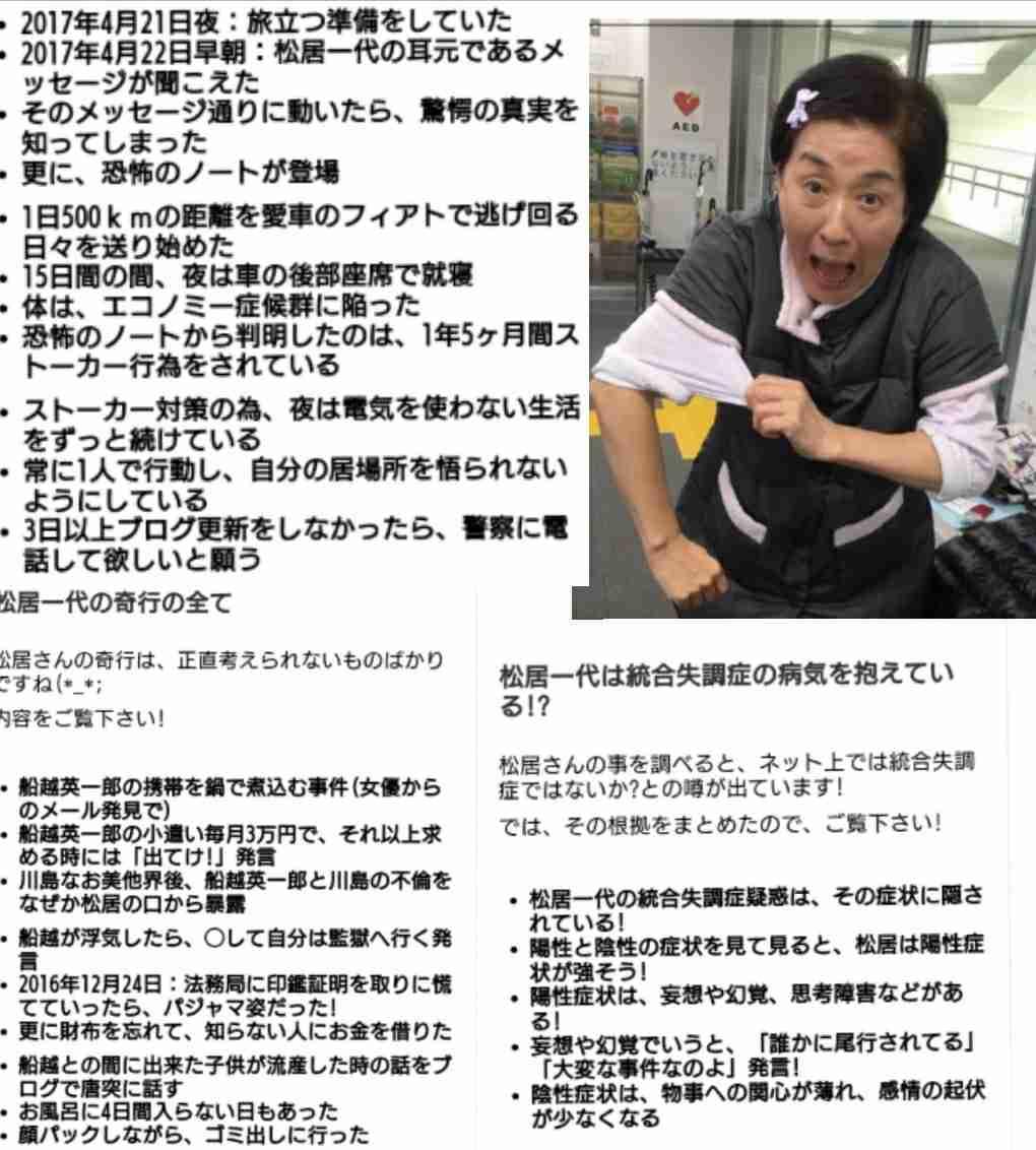 """松居一代 ブログ閉鎖危機!?""""名誉毀損""""運営側が削除依頼か"""