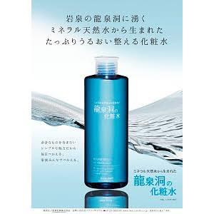 プチプラ化粧水について