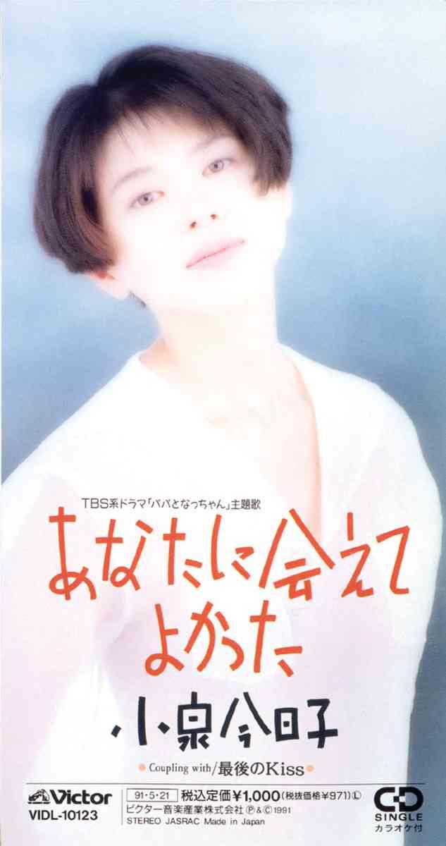 小林武史プロデュースのNo.1ソング