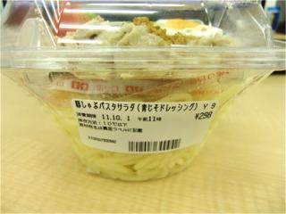 今日、お昼ゴハンをコンビニで買います。メニュー決めて。