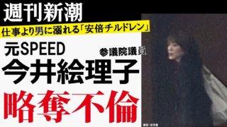 【コメント全文】「『略奪不倫』ではありません」今井絵理子議員、橋本市議との報道謝罪
