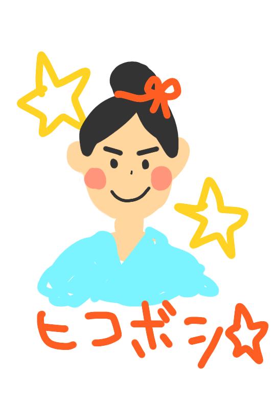 七夕の終わりに彦星を描いてくれませんか