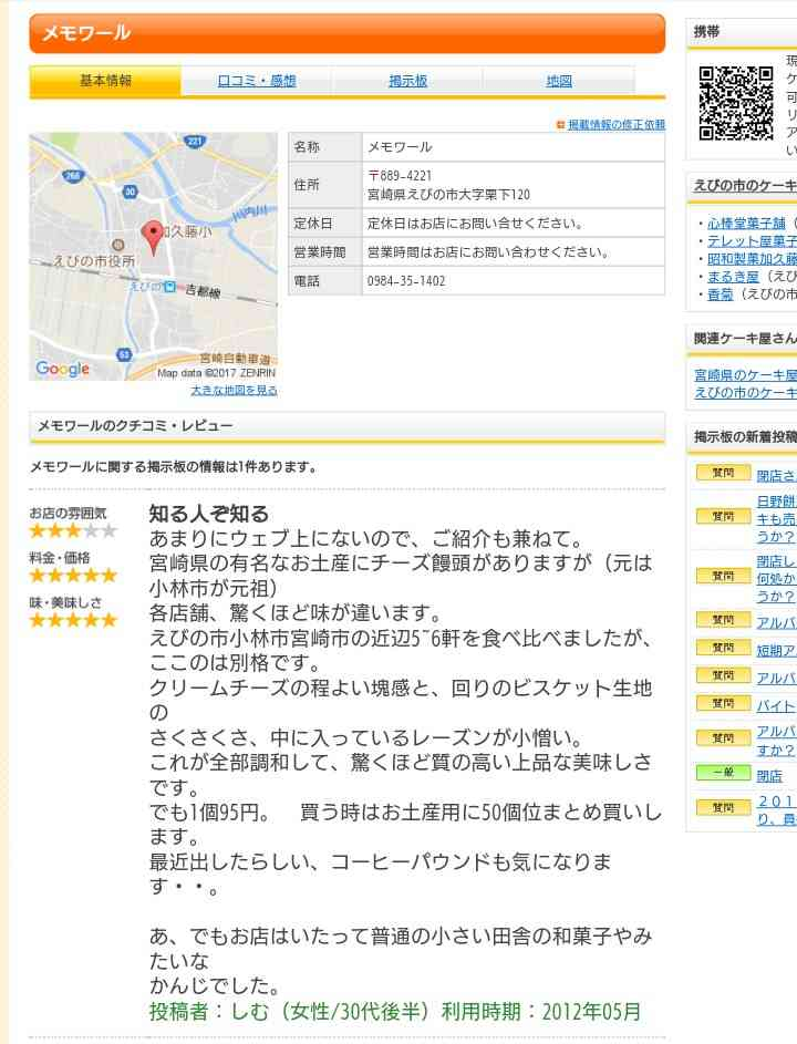 宮崎の観光!