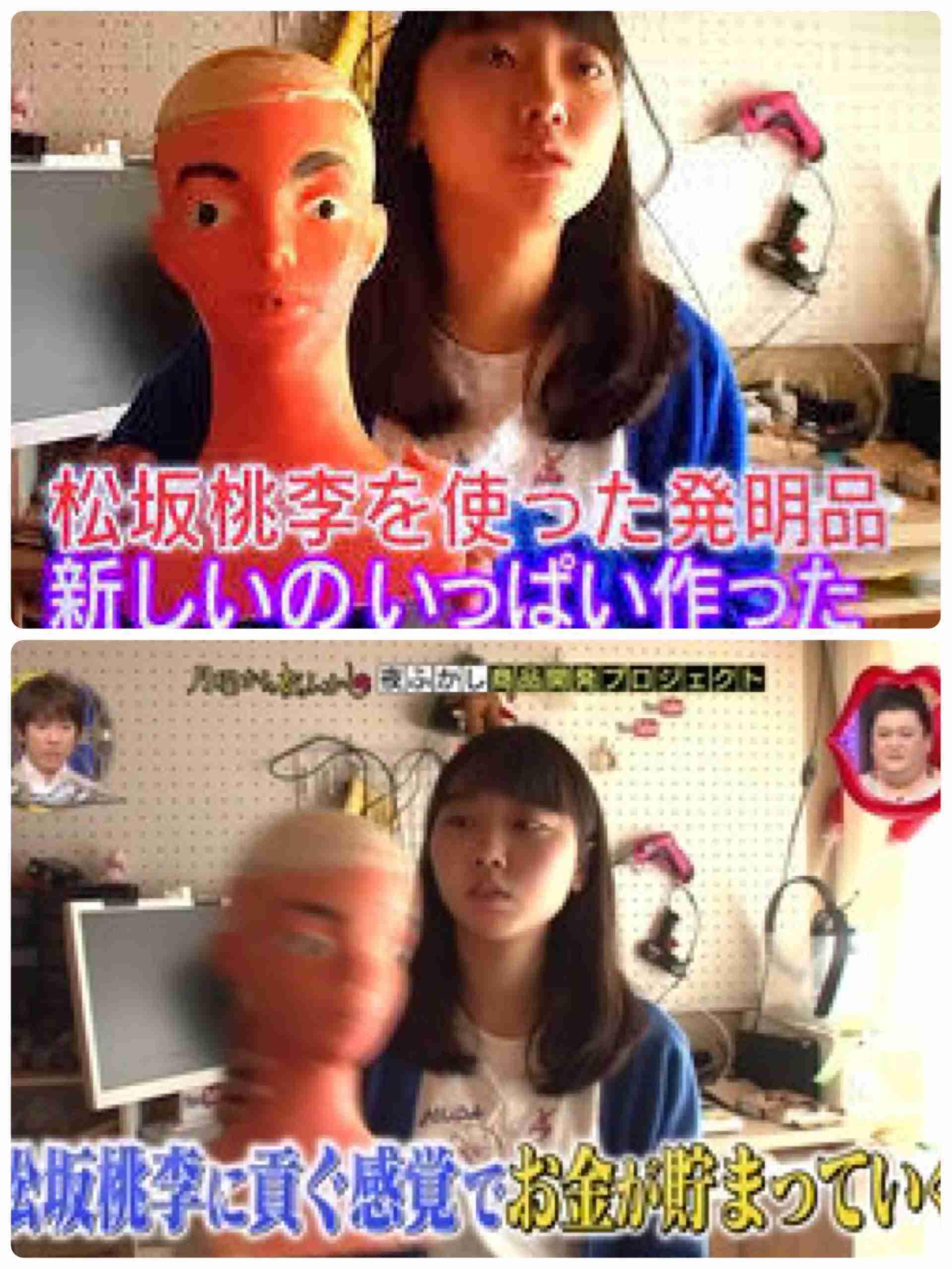松坂桃李専用トピ