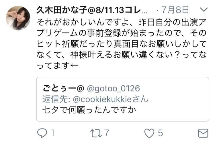 「浴びるようにオロナミンC飲みたい」の直後に…声優・久木田かな子さんのツイートが話題に
