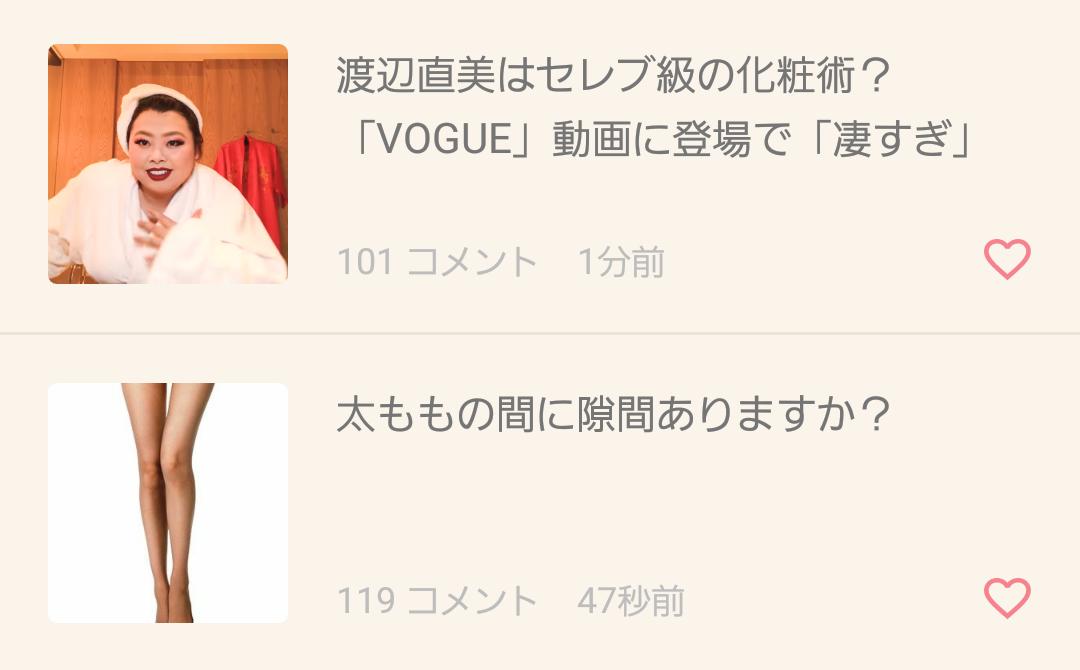 渡辺直美はセレブ級の化粧術?「VOGUE」動画に登場で「凄すぎ」