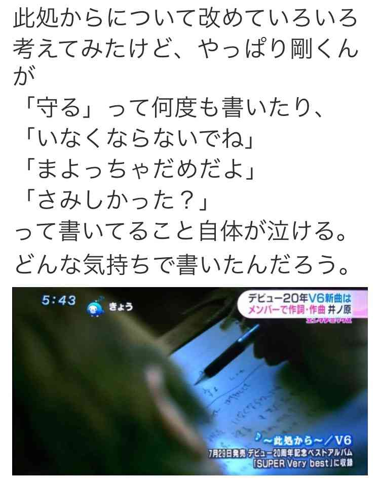 深田恭子がV6森田剛の冷めた言動に困惑「ちょっとの共演ぐらいじゃ…」