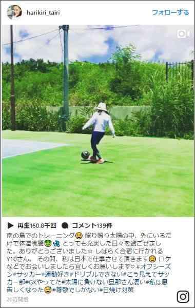 """平愛梨&長友佑都選手、""""最後のデート""""に2人でサッカー 寄り添い合うラブラブ姿に反響"""