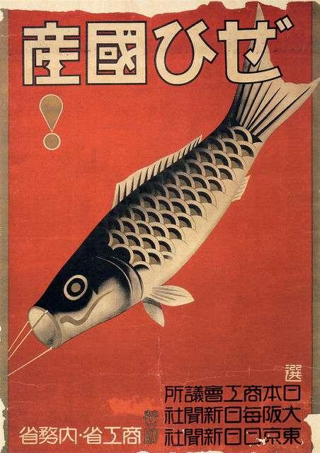 レトロなポスターの画像