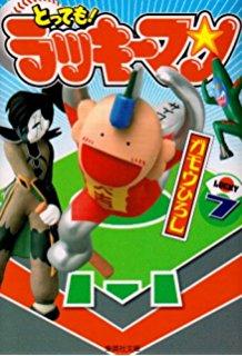 90年代の週刊少年ジャンプを読んでいた人