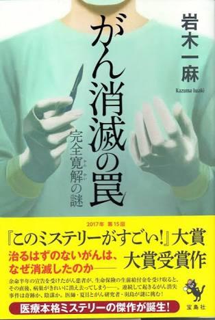 「医療系」ミステリー小説が好きな方〜♪
