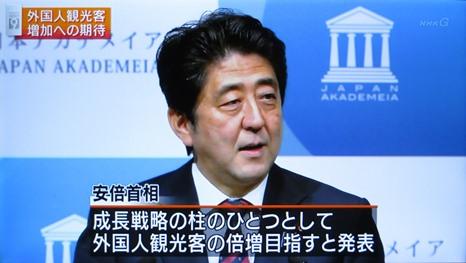 日本の外国人観光客について