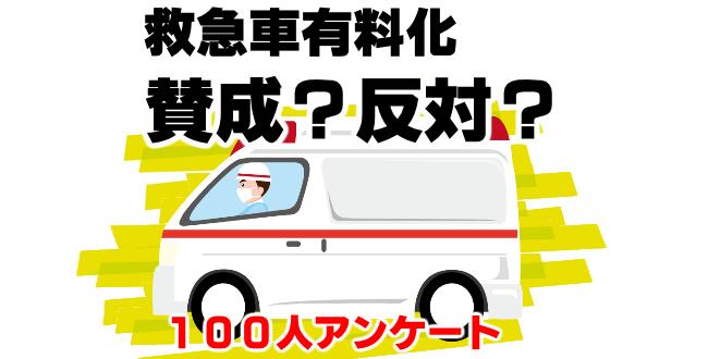 救急通報した事ある方〜!