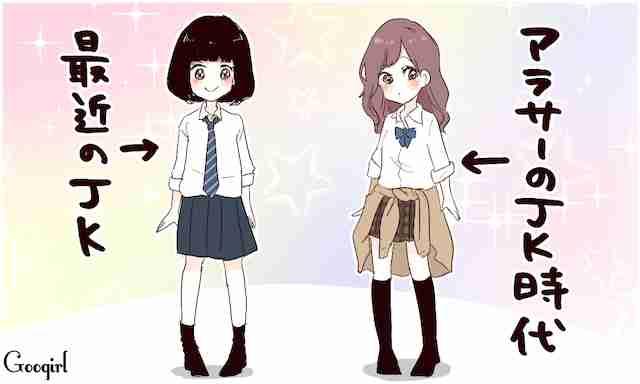 今どきの女子高生の靴下から感じる時代の流れを表した漫画に反響「歴史はこうやって繰り返していくんだね…」