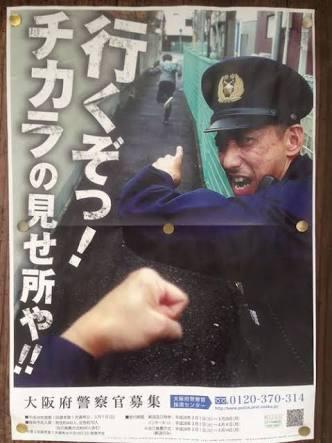 公務員採用ポスター、人気陰り工夫「君が欲しい!」